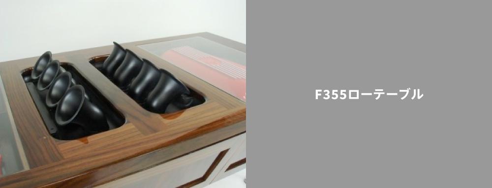 F355ローテーブル