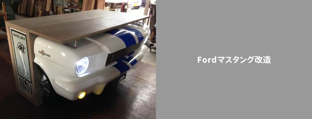 フォードマスタング改造