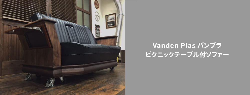 バンプラ/・ピクニックテーブル付ソファー