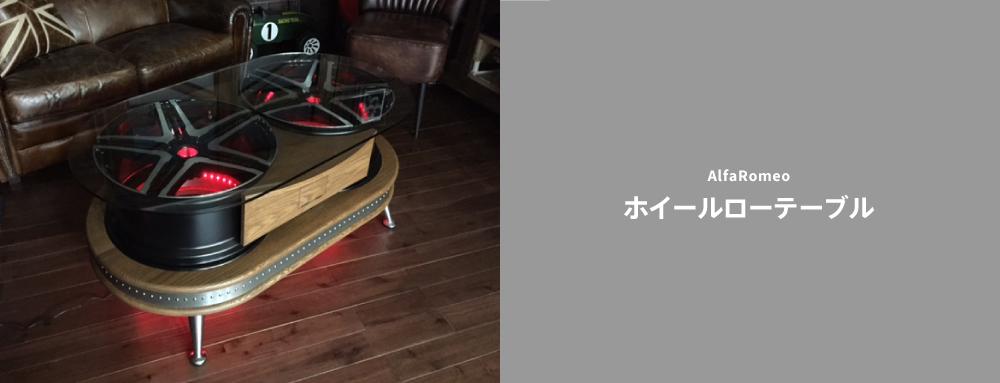 AlfaRomeoホイールローテーブル