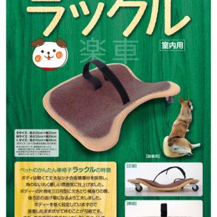 ペットの簡単車椅子ラックル